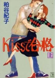 Kissで合格 第01-02巻