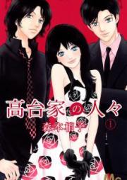 高台家の人々 第01-06巻 [Koudaike no Hitobito vol 01-06]