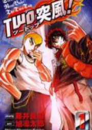 TWO突風 第01-08巻 [Two Toppu! vol 01-08]
