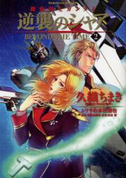 機動戦士ガンダム 逆襲のシャア BEYOND THE TIME 第01-02巻
