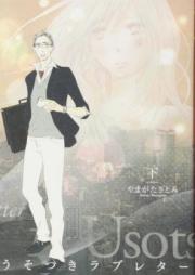 うそつき*ラブレター【特装版】 第01-03巻