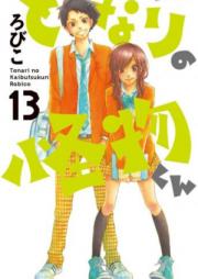 となりの怪物くん 第01-13巻 [Tonari no Kaibutsu-kun vol 01-13]