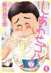 しあわせゴハン 第01巻 [Shiawase Gohan vol 01]