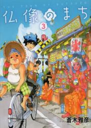 仏像のまち 第01-04巻 [Butsuzo no Machi vol 01-04]