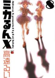 ミカるんX 第01-08巻 [Mikarun X vol 01-08]