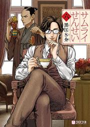 サムライせんせい 第01-04巻 [Samurai Sensei vol 01-04]