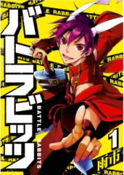バトラビッツ 第01巻 [Bato Rabbits vol 01]