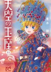 天空の玉座 第01-09巻 [Tenkuu no Gyokuza vol 01-09]