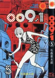 009ノ1 第01巻 [009 no 1 vol 01]
