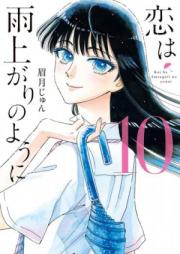 恋は雨上がりのように 第01-10巻 [Koi wa Amaagari no You ni vol 01-10]