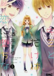 キミとだけは恋に堕ちない 第01-05巻 [Kimi to Dake wa Koi ni Ochinai vol 01-05]