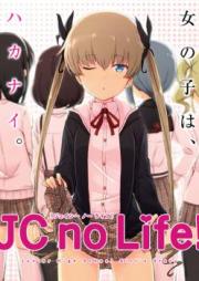 JC no Life! 第01-02巻