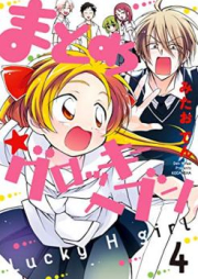 まとめ★グロッキーヘブン 第01-03巻