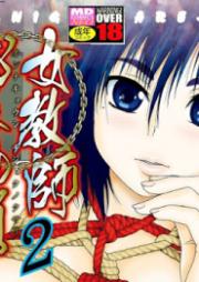 女子校生哀虐の鎖 第01-02巻 [Joshikousei Aigyaku no Kusari vol 01-02]