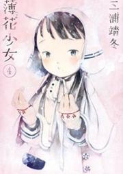 薄花少女 第01-05巻 [Hakka Shojo vol 01-05]