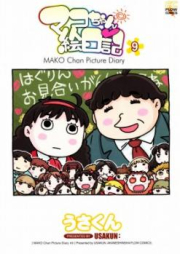 マコちゃん絵日記 第01-09巻 [Mako-chan Enikk vol 01-09]