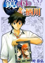 鏡の国の針栖川 第01-03巻 [Kagami no Kuni no Harisugawa vol 01-03]