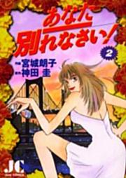 あなた別れなさい 第01巻 [Anata Wakarenasai vol 01]