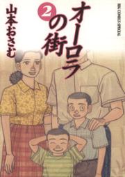 オーロラの街 第01巻 [Orora no Machi vol 01]