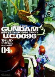 機動戦士ガンダム U.C.0096 ラスト・サン 第01-05巻 [Kido Senshi Gandamu UC 0096 Rasuto San vol 01-05]