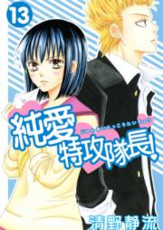 純愛特攻隊長! 第01-13巻 [Junai Tokkou Taichou! vol 01-13]