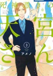 死神憑きの天宮さん 第01-03巻 [Shinigamitsuki no Amamiya san vol 01-02]