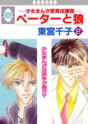 ペーターと狼 第01-03巻 [Peta to Ookami vol 01-03]