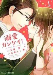 溺愛カンケイ!第01巻 [Dekiai Kankei vol 01]