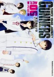 ガンナース 第01-06巻 [Gunners vol 01-06]