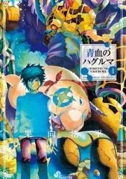 青血のハグルマ 第01巻 [Seiketsu no Haguruma vol 01]
