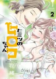 ヒミツのヒロコちゃん 第01-02巻 [Himitsu no Hiroko Chan vol 01-02]