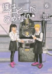 僕はコーヒーがのめない 第01巻 [Boku ha Coffee ga Nome nai vol 01]