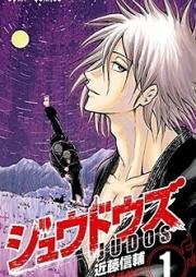 ジュウドウズ 第01-03巻 [Judos vol 01-03]