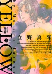 YELLOW 第01巻