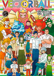 VECTOR BALL ベクターボール 第01-05巻
