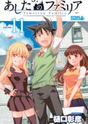 あしたのファミリア 第01-11巻 [Ashita no Familia vol 01-11]