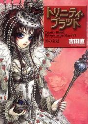 トリニティブラッド 第01-20巻 [Trinity Blood vol 01-20]