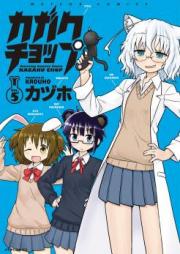 カガクチョップ 第01-04巻 [Kagaku Chop vol 01-04]