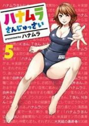 ハナムラさんじゅっさい  第01巻
