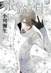 銀盤騎士 第01-11巻 [Ginban Kishi vol 01-11]