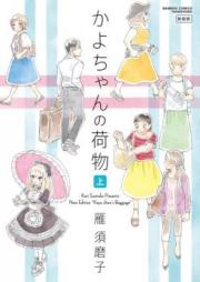 かよちゃんの荷物 新装版 第01-02巻 [Kayochan no Nimotsu vol 01-02]