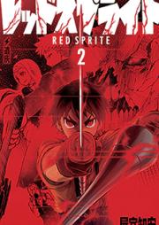 レッドスプライト 第01-02巻 [Red Sprite vol 01-02]