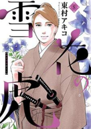 雪花の虎 第01-08巻 [Yukibana no Tora vol 01-08]