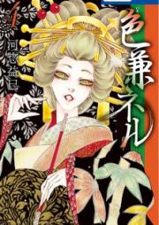 色兼ネル 第01-04巻 [Iro Kaneru vol 01-04]