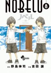 NOBELU-演- 第01-03巻