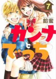 カンナとでっち 第01-07巻 [Kanna to Decchi vol 01-07]