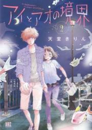 アイとアオの境界 第01-02巻 [Ai to ao no Kyokai vol 01-02]