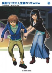 風俗行ったら人生変わったwww 第01-02巻 [Fuzoku Ittara Jinsei Kawatta www vol 01-02]