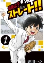 最後は?ストレート!! 第01-20巻 [Saigo wa Sutoreto!! vol 01-20]