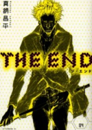 THE END -ジ・エンド- 第01巻